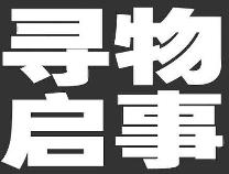 【寻物播报】滨州好心人!行李箱、钱包、车钥匙有捡到的 请速度联系失主啊