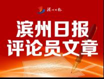 滨州日报评论员文章:将优化营商环境工作向更深层次推进