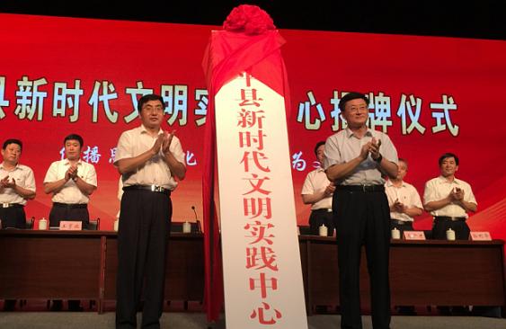 邹平县新时代文明实践中心揭牌成立