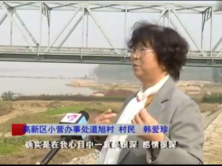 """跟着视频,一起来了解滨州这座""""有故事的桥"""""""