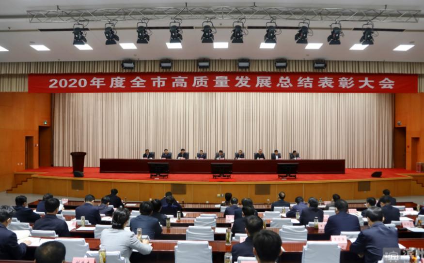2020年度全市高质量发展总结表彰大会举行