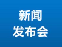 濱州網直播 | 2020年全市經濟社會運行情況新聞發布會