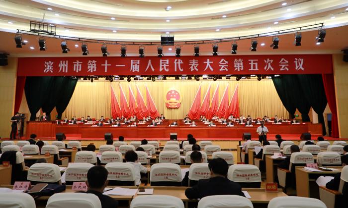 滨州市十一届人大五次会议举行第二次全体会议