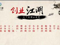 第五期创业江湖来袭!人力资源专场开讲等你来听!