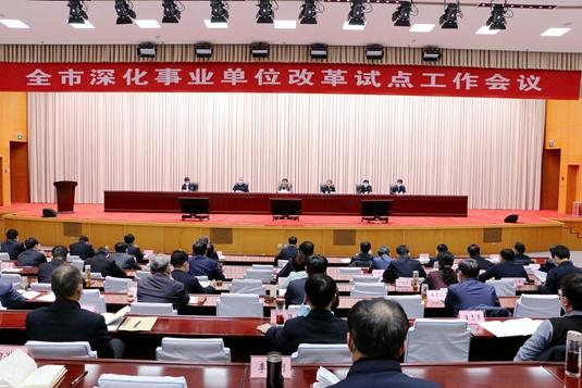 濱州市深化事業單位改革試點工作會議召開