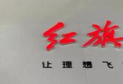 一汽集團:紅旗品牌完成年產20萬輛目標