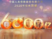 中國人壽壽險總保費突破6000億!