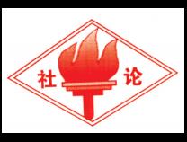 滨州日报社论:乘势而上抓攻坚 创富图强求突破