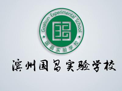 滨州国昌实验学校校园MV《最好的未来》