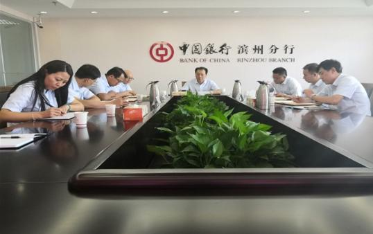 中国银行滨州分行学习省行纪检条线培训内容