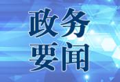 濱州市委常委會召開2020年度民主生活會