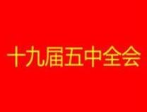 滨州市委宣讲团成员分赴沾化惠民无棣邹平宣讲党的十九届五中全会精神