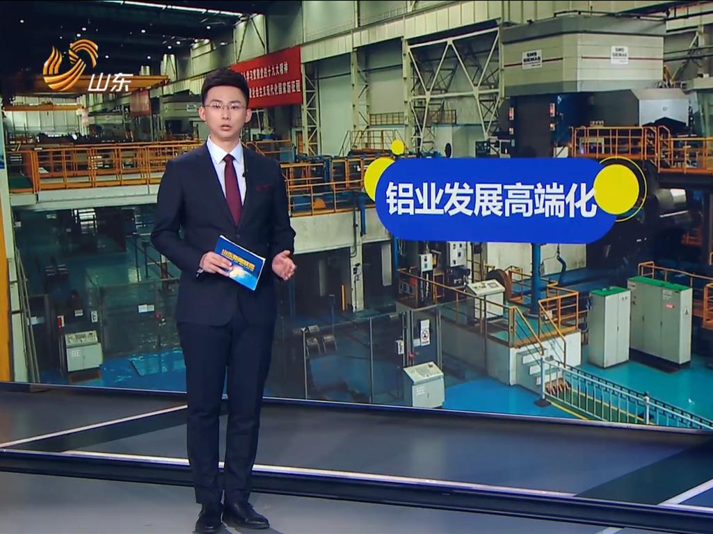【山东新闻联播】滨州:环保倒逼 铝业升级