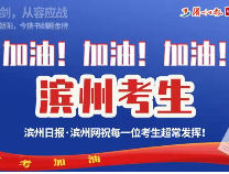 @滨州家长、考生,关于高考第三天的温馨提示