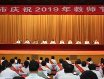 滨州市庆祝2019教师节大会召开 佘春明讲话 宇向东主持