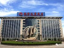 魏桥创业蝉联中国棉纺织行业主营业务收入百强榜首位