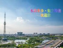 阳信水韵梨乡特色乡村旅游项目获省贷款贴息支持