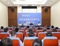 阳信农商银行召开服务乡村振兴战略、打造第一牛县信贷产品新闻发布会