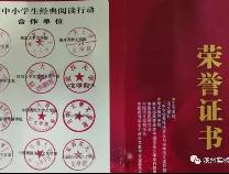 """滨州实验中学66名学生摘""""全国中小学生经典阅读大赛""""国家级奖项"""