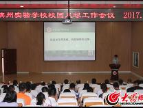 勠力同心 再起航 滨州实验学校召开校园足球工作会议
