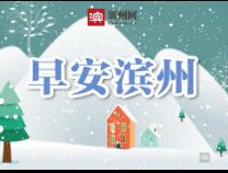 【早安濱州】1月10日 一分鐘知天下(音頻版)