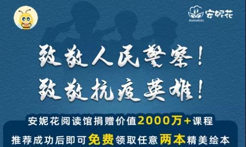 警察节到来之际,安妮花滨州阅读馆捐赠价值2000万+正式课程!