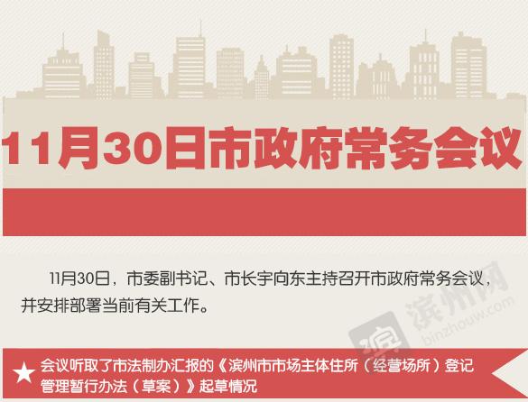 【一图读懂】11月30日市政府常务会议