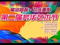 """滨州网直播 """"愉您同馨·欢庆重阳""""第二届芳华艺术节"""