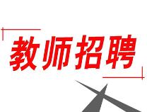 2018年滨州实验学校南校区公开招聘教师简章
