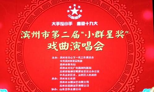 """【直播回放】滨州市第二届""""小群星奖""""戏曲演唱会"""