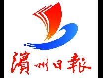 """滨州日报评论员:认真践行初心使命 加快建设""""富强滨州"""""""