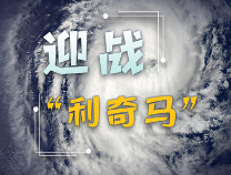 """建设银行滨州分行:多位一体 迎战""""利奇马"""""""