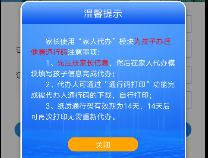 開學必備!濱州家長快來給孩子申領學生健康通行碼!