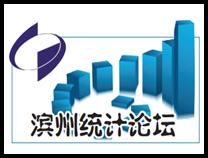 滨州统计论坛:新旧动能转换 投资先行转换