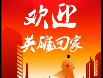 滨州网直播| 踏春凯旋!全城恭迎22位援鄂豪杰