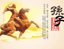 """弘扬孙子文化 打造""""智者智城""""城市名片"""