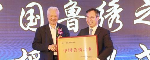 中国首届鲁绣传承创新大会将于12月20日在阳信举办