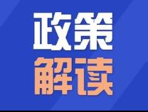 解读《滨州市公共数据资源开发利用试点实施方案》