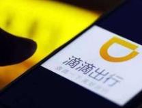 中国青年报:滴滴平台在预警机制上的疏忽大意让人震惊