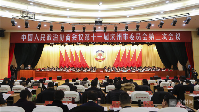 【滨州两会时间】市政协十一届二次会议隆重开幕