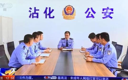 央视报道!滨州警方成功侦破一起电信诈骗案