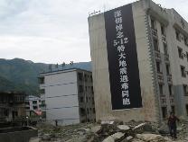 纪念滨州援川十周年   2009年滨州日报记者走进北川 感受坚强