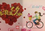【滨州网直播】七夕,滨州这些人在尚众4s店浪漫约会