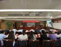 滨州市住房公积金管理中心召开全市服务质量提升工作推进会议