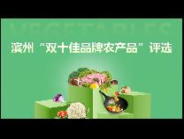 """快来!为滨州""""双十佳品牌农产品""""投票"""