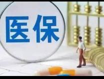 """光明日报刊文:四项改革将让职工医保""""物尽其用"""""""