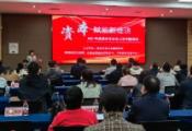 """""""资本赋能新经济"""" 滨州市举办企业上市专题培训"""