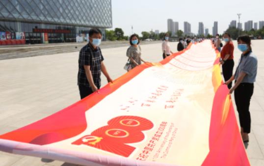 【视频】滨州市委市直机关工委 :百米红卷颂党恩 百年征程再启航