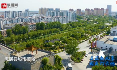 这就是山东·滨州 惠民县:古城古色,新景新貌