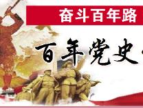 【百年党史·滨州英杰】党的忠诚战士景晓村:永远与渤海区人民在一起